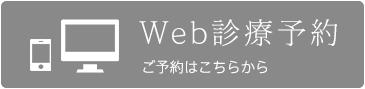WEB診断予約