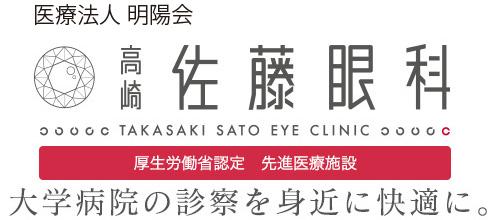 高崎 佐藤眼科 / 厚生労働省認定 先進医療施設